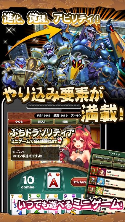 ドラゴンソリティア screenshot-3