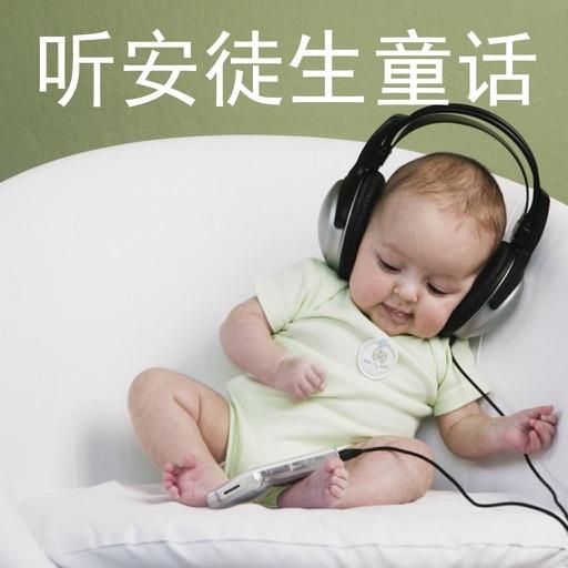 听安徒生童话-专为睡前贴心设计