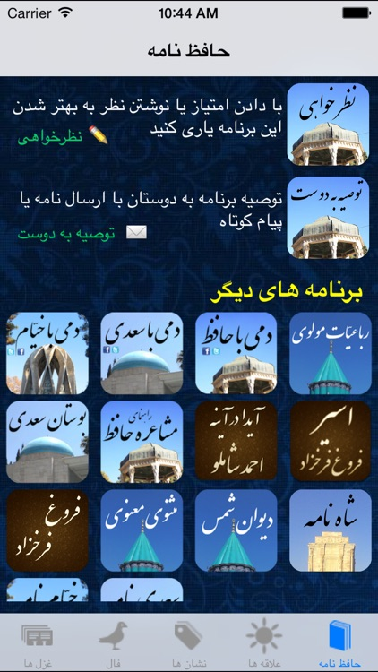 Hafez Nameh screenshot-4
