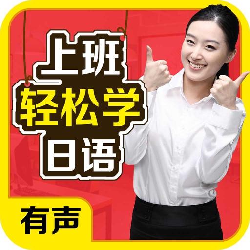 上班轻松学日语