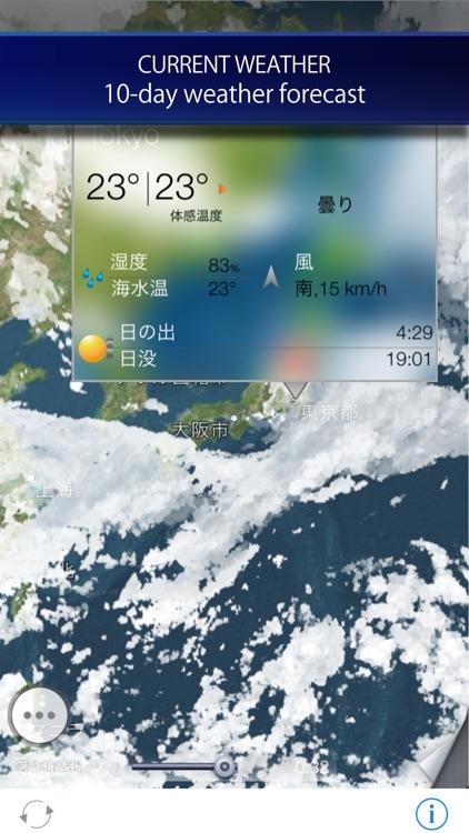 Rain radar and storm tracker for Japan screenshot-3