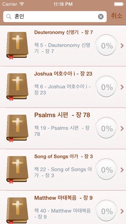Korean Holy Bible Audio mp3 and Text - 한국어 성경 오디오 및 텍스트 screenshot-3