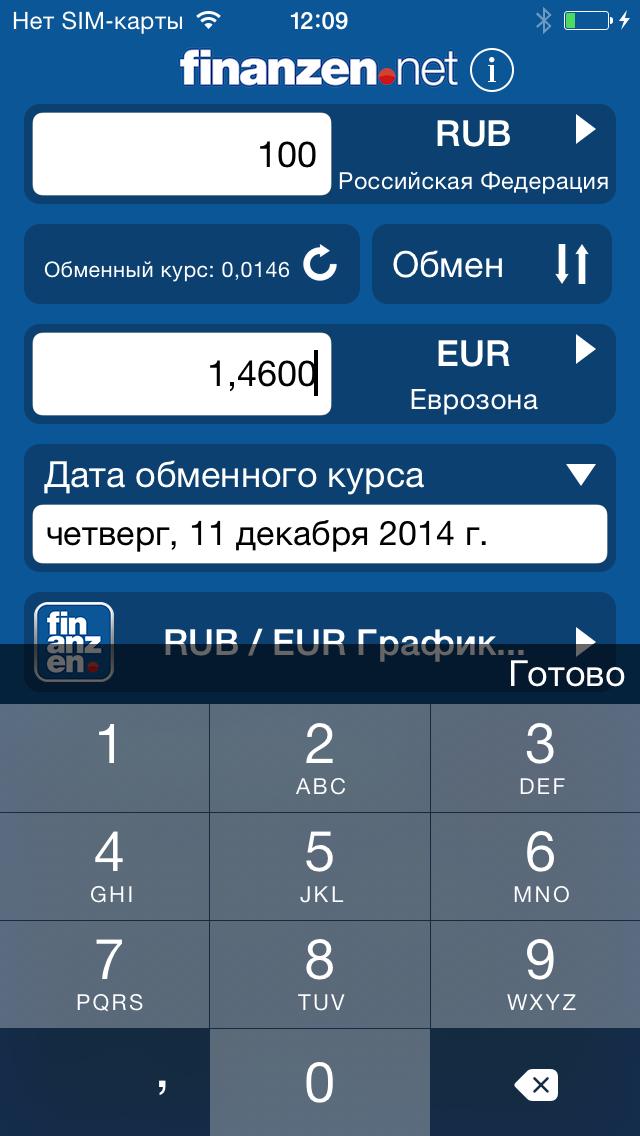 Конвертер Валют - finanz.ruСкриншоты 3