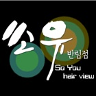 쏘유헤어뷰 반림점 icon