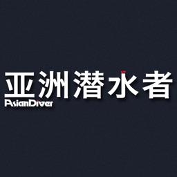 亚洲潜水者+亚洲潜水展+澳亚潜水者