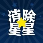 消除星星中文版2015 icon