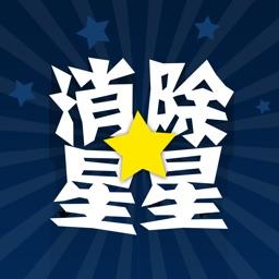 消除星星中文版2015