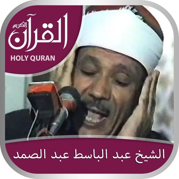 Abdul Basit-Recitation - Quran Audiobooks