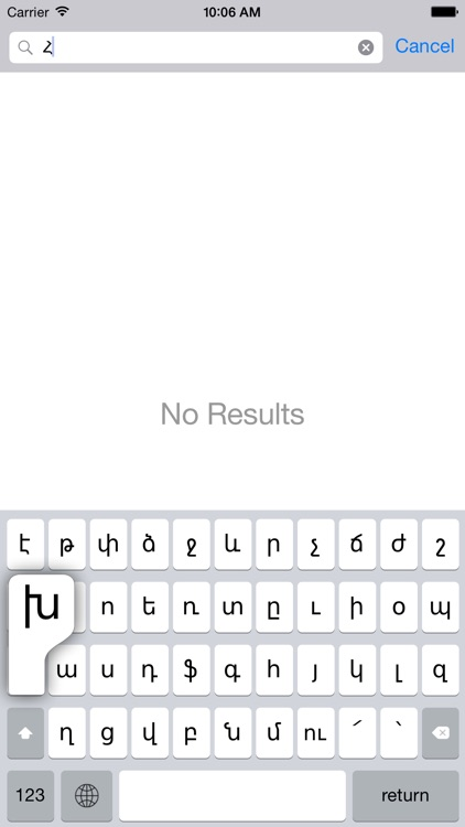 Armenian keyboard for iOS Turbo
