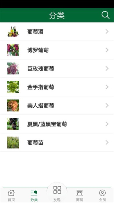 广东农产品网 screenshot two