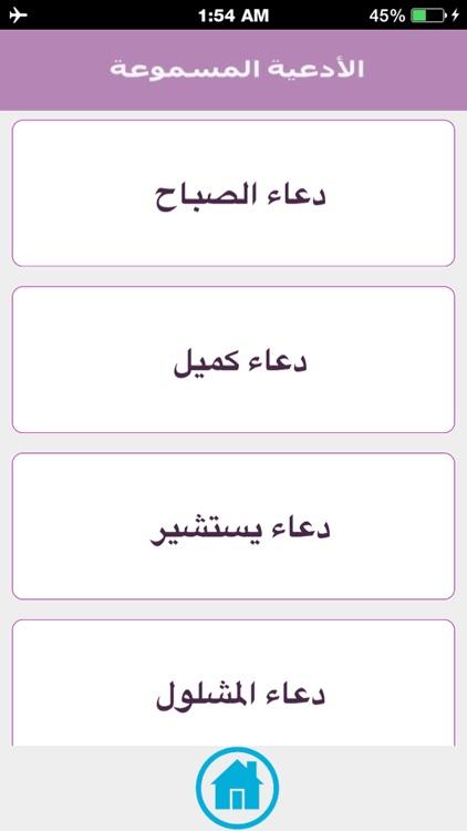 الصحيفة العلوية - Al-Sahifa Alawiya screenshot-4