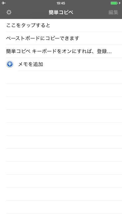 簡単コピペ ScreenShot1