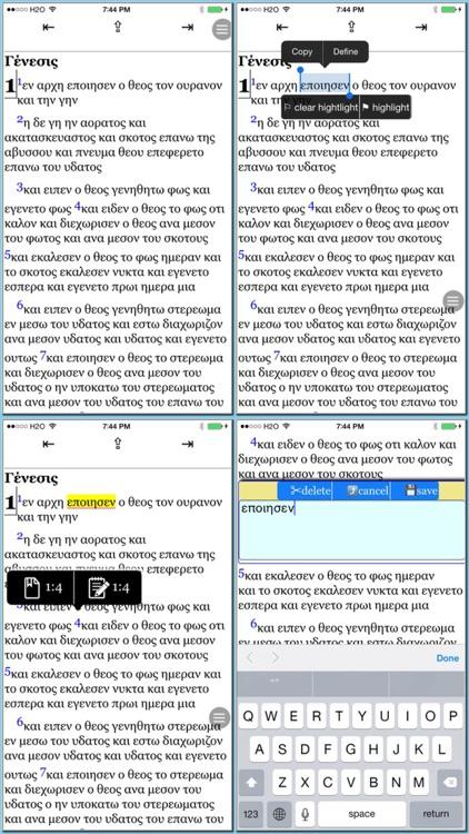 Βίβλος(άγια γραφή)(Greek Bible) screenshot-4