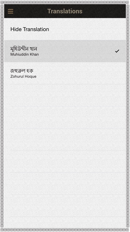 Quran-Bengali screenshot-3