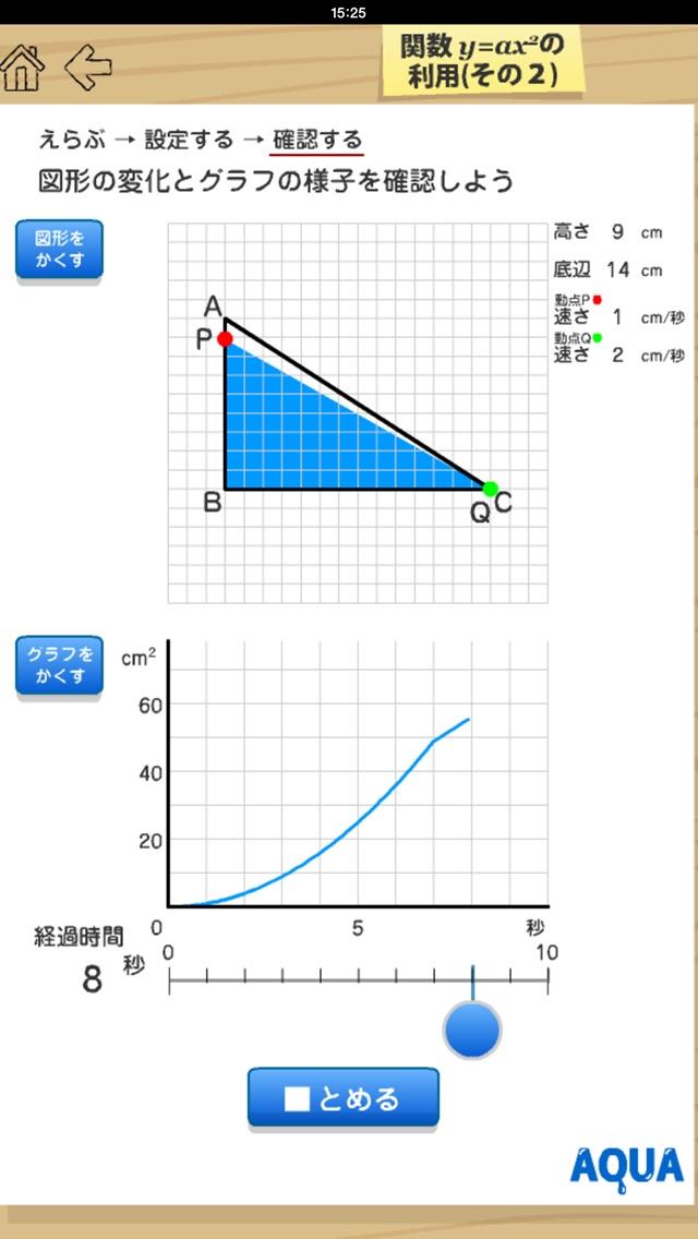 関数y=ax2の利用(その2) さわってうごく数学「AQUAアクア」のおすすめ画像3