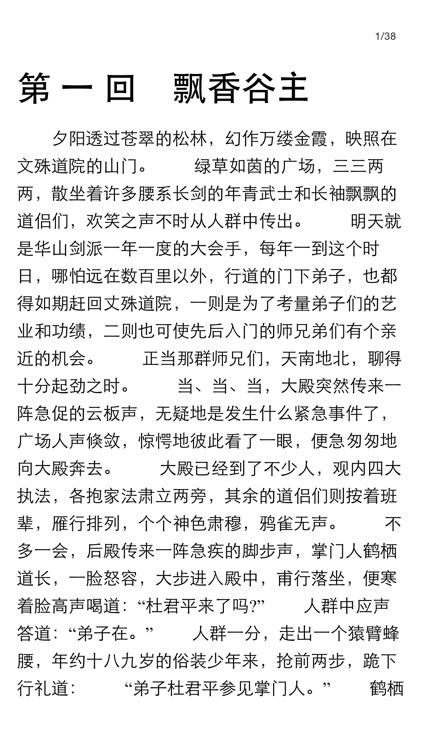 卧龙生武侠小说(全集) screenshot-4