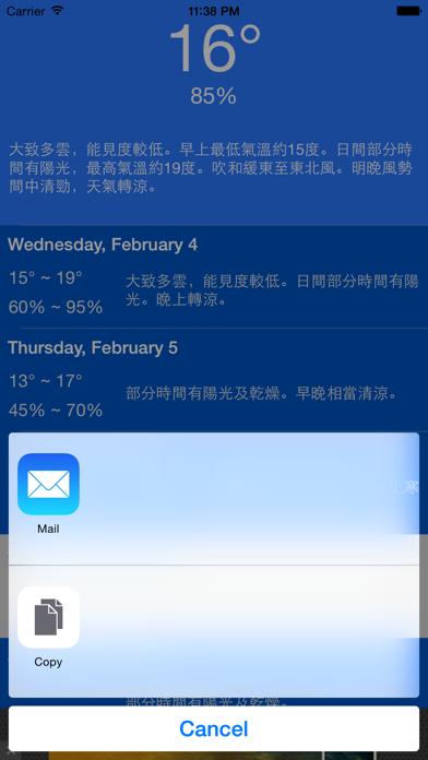 HK Weatherのおすすめ画像3