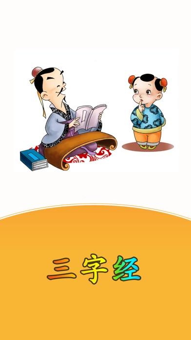 三字经HD 国学经典诵读 儿童启蒙教育有声读物免费版のおすすめ画像1