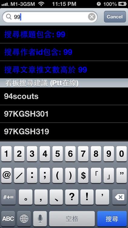 Miu Ptt screenshot-3