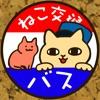 ネコのばす。~ねこ交通(株)~
