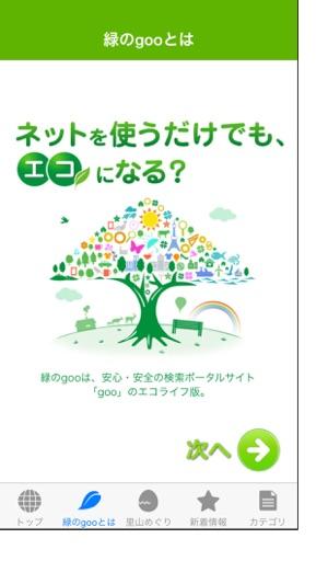 緑のgoo-地球にやさしいポータル...