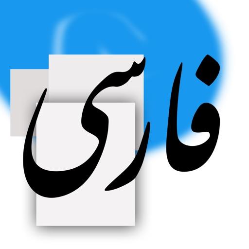 Persian Keyboard for iOS 8 & iOS 7