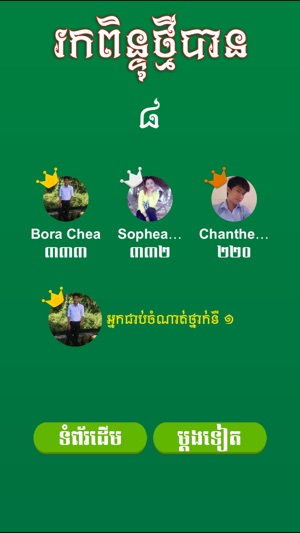 Khmer Song Quiz Online on the App Store