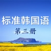 标准韩国语 轻松学韩语自学教程