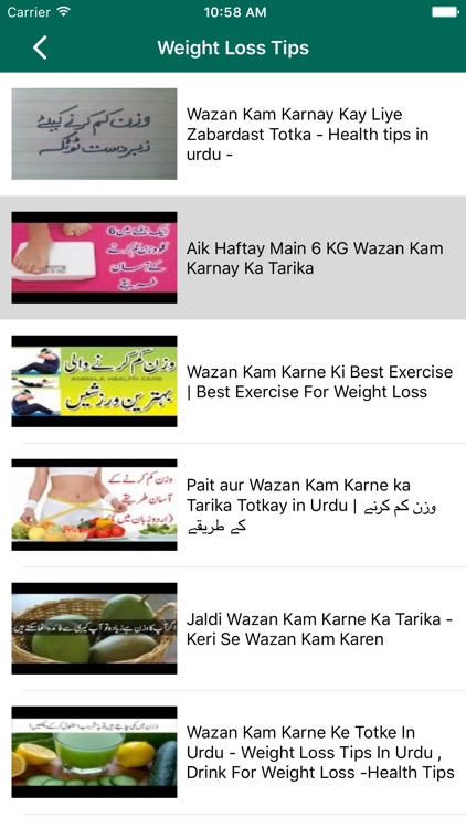 15 Day Weight Loss Tips In Urdu screenshot-1