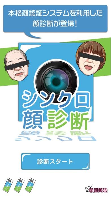 シンクロ診断 ~超本格的!カメラで 顔診断!のおすすめ画像1