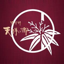 筑紫野 天拝の郷