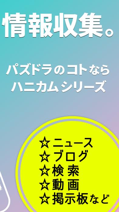 ぱずどら攻略ニュース&掲示板 for パズル&ドラゴンズ ScreenShot1