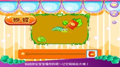 小丸子之虫虫屋-智慧谷 儿童启蒙认识早教游戏(动画益智游戏) screenshot four