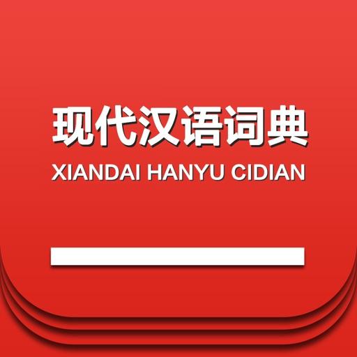 现代汉语词典 -中文学习词语检索宝典,最新版精装初高中学生必备
