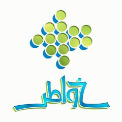 جميع مواسم خواطر مع أحمد الشقيري