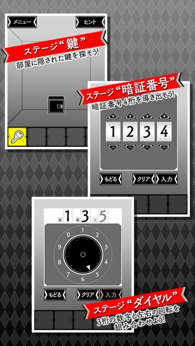 脱出ゲーム 金庫鍵開け -貧乏からの脱出ゲーム-紹介画像2