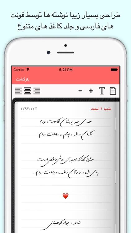 دفترچه screenshot-4