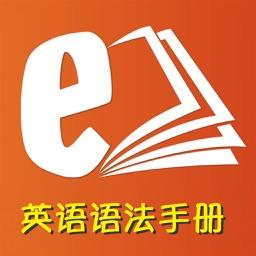 英语语法全解手册最新编修订版 -句型时态初中级经典语法教程,随时检索备查备用工具
