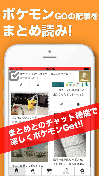 出現センス - 攻略・ニュースまとめ for ポケモンGO ScreenShot0