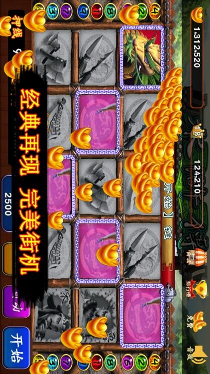 街机水浒传(arcade game west fish joy) screenshot-3