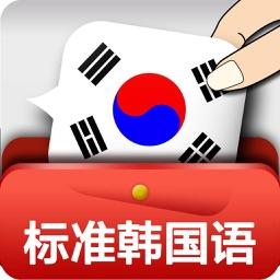 新版标准韩国语第二册 -最超值韩语入门王经典教材,基础语音词汇语法各个击破