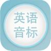 英语音标-英语学习必备应用(专业版)