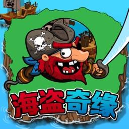 海盗奇缘:轻巧游戏冒险夺宝大挑战