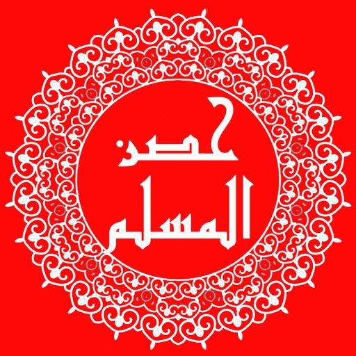 Hisn Almuslim : حصن المسلم  - من أذكار الكتاب والسنة