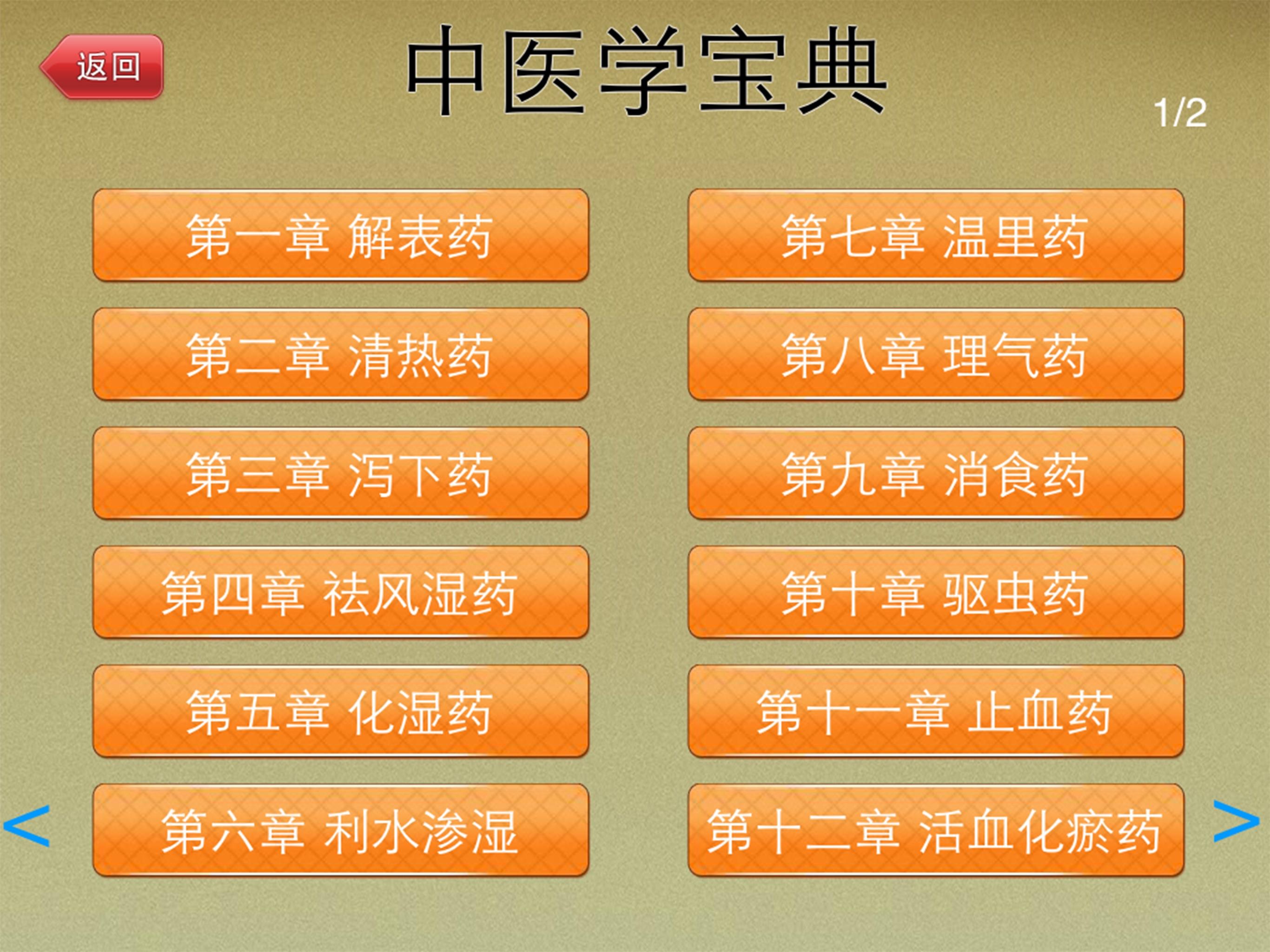 中医学宝典HD 首款全方位介绍中药材宝典 Screenshot