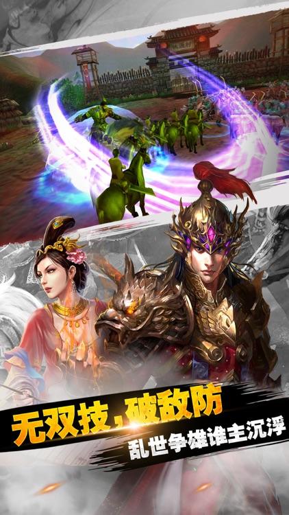 皇朝霸业 screenshot-2