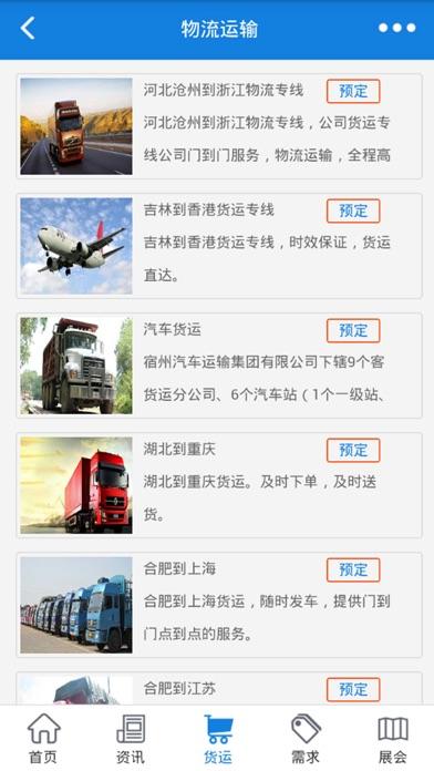 中国汽车运输-中国权威的汽车运输行业移动平台