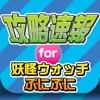 攻略ニュースまとめ速報 for 妖怪ウォッチ ぷにぷに - iPadアプリ