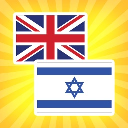 Hebrew English Translation - English Hebrew Translator and Dictionary