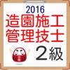造園施工管理技士2級 2016